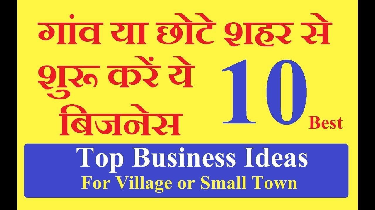 10 Unique Business Ideas For A Small Town best business ideas in village or small town small business ideas 4 2020