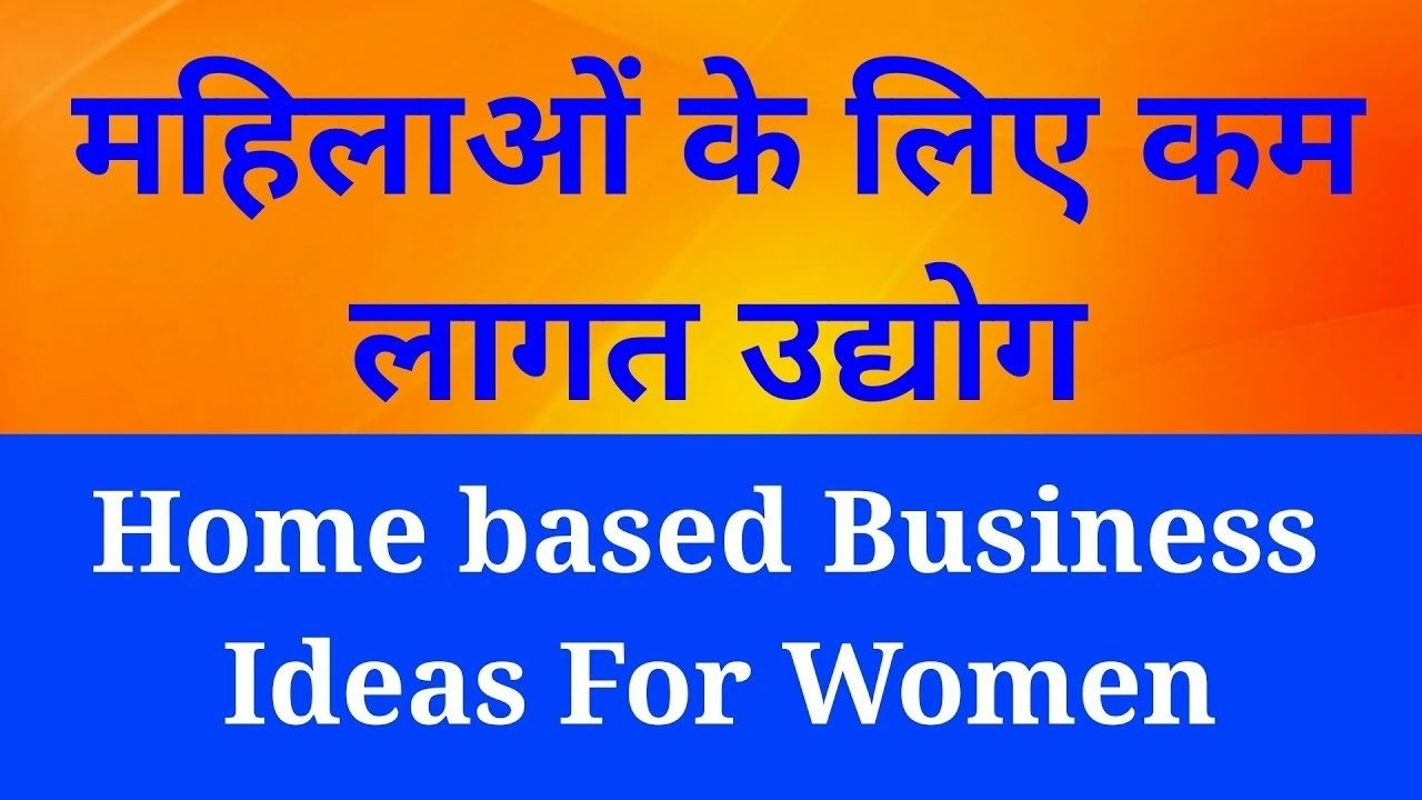 home based small business ideas for moms housewives in hindi - youtube
