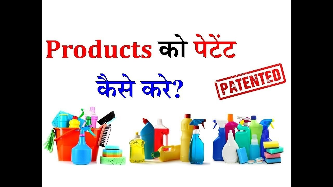 10 Perfect How To Patent An Idea Or Product how to patent products hindi quick support youtube 2020
