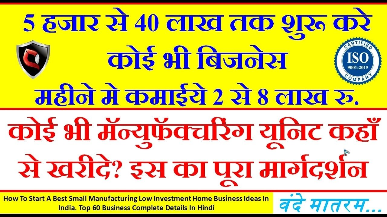 10 Most Popular Small Business Ideas From Home how to start a best small manufacturing low investment home business 2021