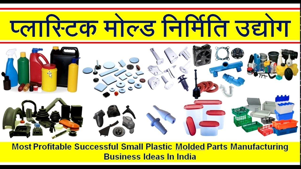 most profitable successful small plastic molded parts manufacturing